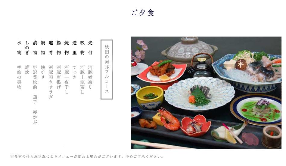秋田の河豚フルコース
