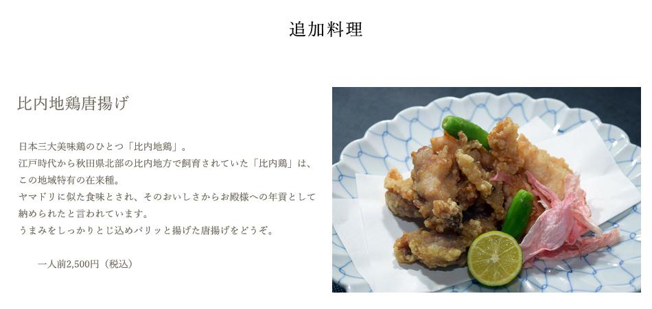 追加料理 比内地鶏唐揚げ