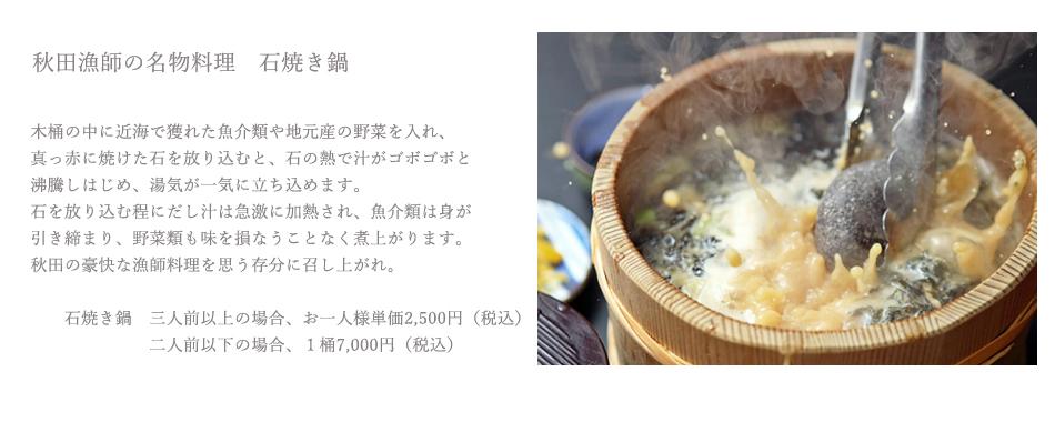秋田漁師の名物料理 石焼き鍋