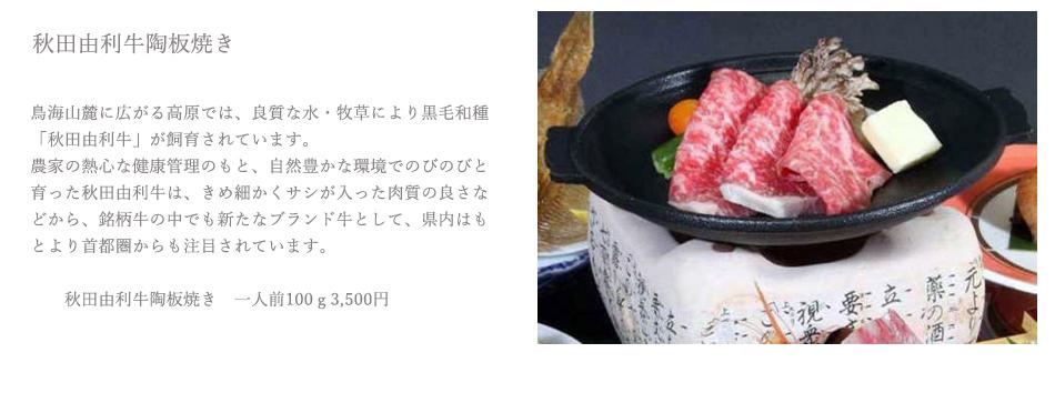 秋田由利牛陶板焼き