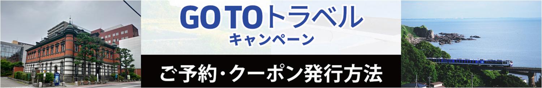 GOTOトラベルキャンペーンご予約クーポン発行方法