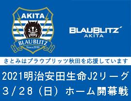 ブラウブリッツ秋田優勝おめでとう