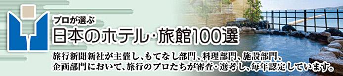 プロが選ぶ日本のホテル。旅館100選